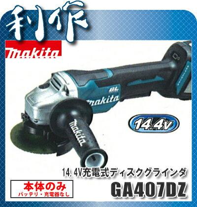 マキタ 充電式グラインダ [ GA407DZ ] 14.4V本体のみ / パドルスイッチタイプ ディスクグラインダー
