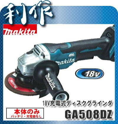 マキタ 充電式グラインダ [ GA508DZ ] 18V本体のみ / パドルスイッチタイプ ディスクグラインダー