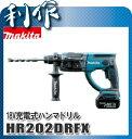 マキタ 充電式ハンマドリル 26mm (SDSプラスシャンク) [ HR202DRFX ] 18V(3.0Ah)セット品