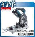 マキタ 充電式チップソー切断機 125mm [ LC540DRF ] 14.4V(3.0Ah)セット品