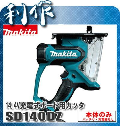 マキタ 充電式ボードカッタ [ SD140DZ ] 14.4V本体のみ / (バッテリ、充電器なし)