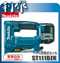マキタ 充電式タッカ [ ST111DZK ] 14.4V本体のみ / (バッテリ、充電器なし) ステープルRT線用