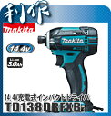 マキタ 充電インパクトドライバ [ TD138DRFX ] 14.4V(3.0Ah)セット品(青) / インパクトドライバー