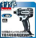 マキタ 充電インパクトドライバ [ TD149DRFXW ] 18V(3.0Ah)セット品(白) / インパクトドライバー