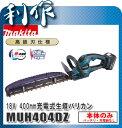 マキタ 充電式生垣バリカン 400mm [ MUH404DZ ] 18V本体のみ / (バッテリ、充電器なし) ヘッジトリマ 植木バリカン