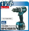 マキタ 充電式震動ドライバドリル [ HP474DRTX ] 14.4V(5.0Ah)セット品(青)
