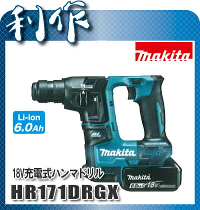マキタ 充電式ハンマドリル (SDSプラスシャンク) [ HR171DRGX ] 18V(6.0Ah)セット品
