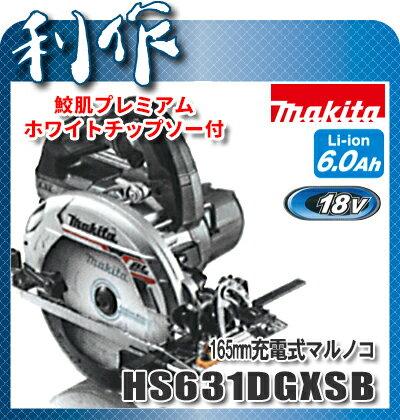 マキタ 充電式マルノコ 165mm [ HS631DGXSB ] 18V(6.0Ah)セット品(黒) / 鮫肌プレミアムホワイトチップソー付