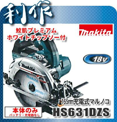 マキタ 充電式マルノコ 165mm [ HS631DZS ] 18V本体のみ(青) / 鮫肌プレミアムホワイトチップソー付