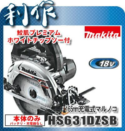 マキタ 充電式マルノコ 165mm [ HS631DZSB ] 18V本体のみ(黒) / 鮫肌プレミアムホワイトチップソー付
