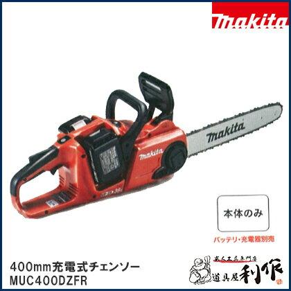 マキタ 充電式チェンソー400mm [ MUC400DZFR ] 36V本体のみ / 18V+18V⇒36V