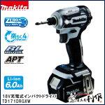 マキタ充電式インパクトドライバ[TD171DRGXW]18V(6.0Ah)セット品(白)/インパクトドライバー