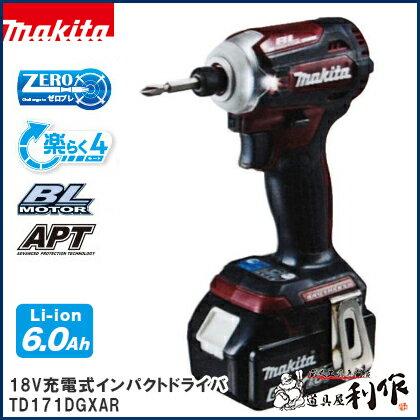 マキタ 充電式インパクトドライバ [ TD171DGXAR ] 18V(6.0Ah)セット品(オーセンティックレッド) / インパクトドライバー