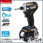 マキタ充電式インパクトドライバ[TD171DGXAB]18V(6.0Ah)セット品(オーセンティックブラウン)/インパクトドライバー