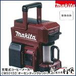 マキタ充電式コーヒーメーカー[CM501DZAR]18V・14.4V・10.8V本体のみ(オーセンティックレッド)/(バッテリ、充電器なし)