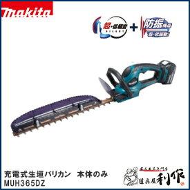 マキタ 充電式生垣バリカン 360mm [ MUH365DZ ] 18V本体のみ / ヘッジトリマ 植木バリカン