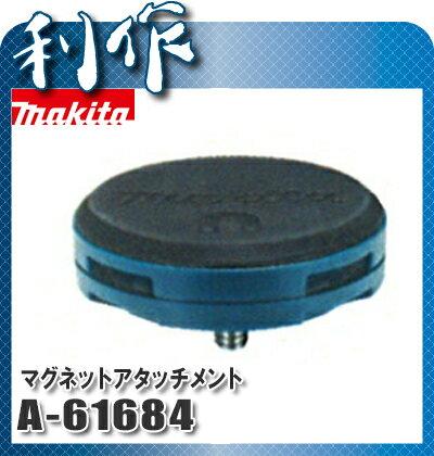 マキタ マグネットアタッチメント [ A-61684 ] ML104専用
