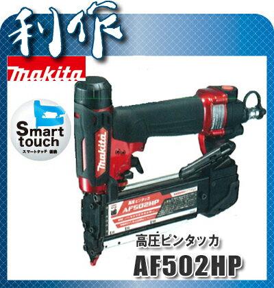 マキタ 50mm高圧ピンタッカ [ AF502HP ] (赤) エアダスタ付