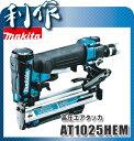 マキタ 高圧エアタッカ [ AT1025HEM ] (青) ステープル幅(J線):10mm高圧専用