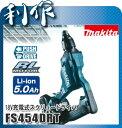 マキタ 充電式スクリュードライバ [ FS454DRT ] 18V(5.0Ah)セット品