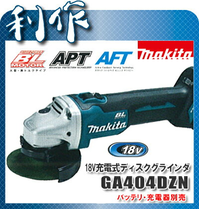 マキタ 充電式ディスクグラインダ 100mm [ GA404DZN ] 18V本体のみ / スライドスイッチ