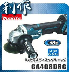 マキタ 充電式グラインダ [ GA408DRG ] 18V(6.0Ah)セット品 / パドルスイッチタイプ ディスクグラインダー