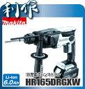 マキタ 16mm充電式ハンマドリル 16mm (SDSプラスシャンク) [ HR165DRGXW ] 18V(6.0Ah)セット品(白)