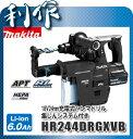 マキタ 充電式ハンマドリル 24mm (SDSプラスシャンク) [ HR244DGXVB ] 18V(6.0Ah)セット品(黒)