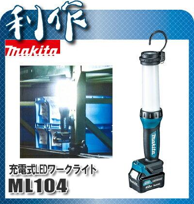 マキタ 充電式LEDワークライト [ ML104 ] 10.8V本体のみ / (バッテリ・充電器なし)