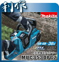 マキタ 充電式チェンソー350mm [ MUC353DPG2 ] 36V(6.0Ah)セット品 / 18V+18V⇒36V