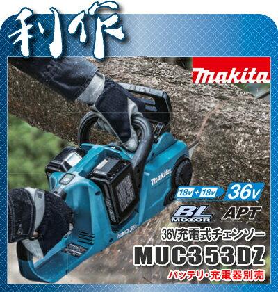 マキタ 充電式チェンソー350mm [ MUC353DZ ] 36V本体のみ / バッテリ、充電器なし 18V+18V⇒36V