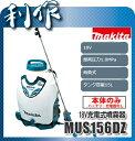 マキタ 充電式噴霧器 [ MUS156DZ ] 18V本体のみ / (バッテリ、充電器なし)