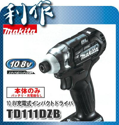 マキタ 充電式インパクトドライバ (スライドバッテリ) [ TD111DZB ] 10.8V本体のみ(黒)