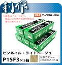マックス ピンネイル [ P15F3×5箱 ] ライトベージュ / 足長15mm 線径0.6mm 3000本入×5箱