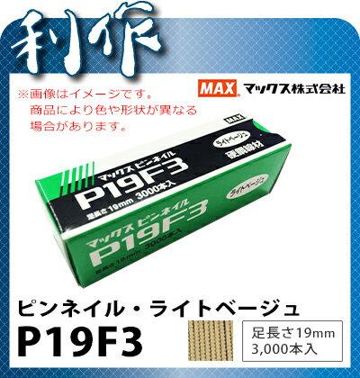 マックス ピンネイル [ P19F3 ] ライトベージュ / 足長19mm 線径0.6mm 3000本入