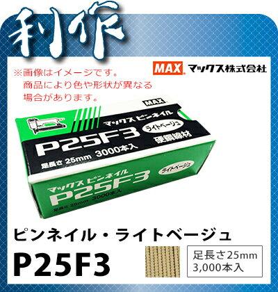 マックス ピンネイル [ P25F3 ] ライトベージュ / 足長25mm 線径0.6mm 3000本入