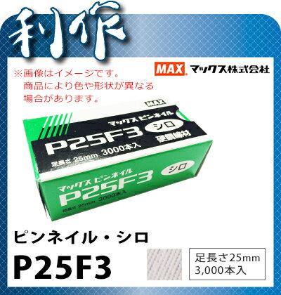 マックス ピンネイル [ P25F3 ] シロ / 足長25mm 線径0.6mm 3000本入