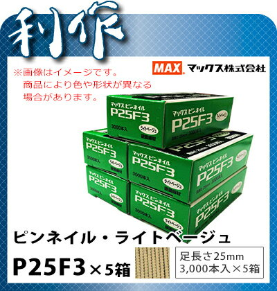 マックス ピンネイル [ P25F3×5箱 ] ライトベージュ / 足長25mm 線径0.6mm 3000本入×5箱
