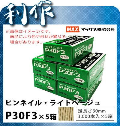 マックス ピンネイル [ P30F3×5箱 ] ライトベージュ / 足長30mm 線径0.6mm 3000本入×5箱