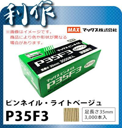 マックス ピンネイル [ P35F3 ] ライトベージュ / 足長35mm 線径0.6mm 3000本入