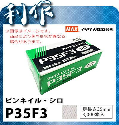 マックス ピンネイル [ P35F3 ] シロ / 足長35mm 線径0.6mm 3000本入