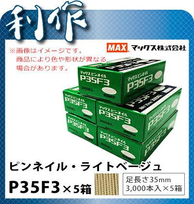 マックス ピンネイル [ P35F3×5箱 ] ライトベージュ / 足長35mm 線径0.6mm 3000本入×5箱