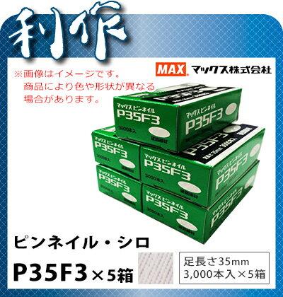 マックス ピンネイル [ P35F3×5箱 ] シロ / 足長35mm 線径0.6mm 3000本入×5箱