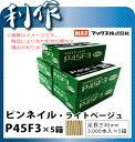 マックス ピンネイル [ P45F3×5箱 ] ライトベージュ / 足長45mm 線径0.6mm 3000本入×5箱