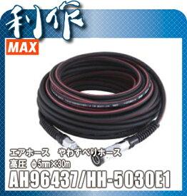マックス エアホース やわすべりほーす [ AH96437/HH-5030E1 ] 高圧 φ5mm×30m
