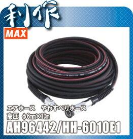 マックス エアホース やわすべりほーす [ AH96442/HH-6010E1 ] 高圧 φ6mm×10m