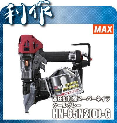 マックス 65mm高圧釘打機スーパーネイラ [ HN-65N2(D)-G ] クールグレー