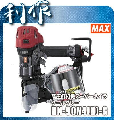 マックス 90mm高圧釘打機スーパーネイラ [ HN-90N4(D)-G ] クールグレー