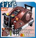 マックス エアコンプレッサー [ AK-HL1270E (マイスターレッド) ] 高圧/常圧 45気圧 / 限定色