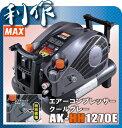 マックス エアコンプレッサー [ AK-HH1270E (クールグレー) ] 高圧専用 45気圧 / 限定色